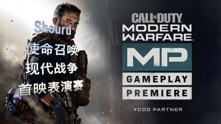 Shroud 使命召唤 现在战争 首映会表演赛#3 Call of Duty