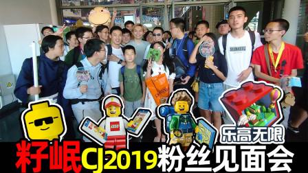 2019Chinajoy籽岷乐高无限粉丝见面会