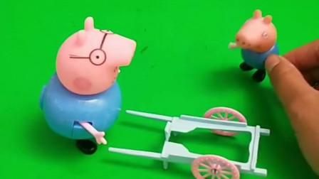 少儿益智亲子玩具:乔治说爸爸买了一辆新车,结果是辆小推车啊