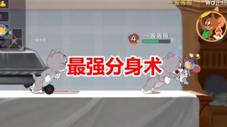 《猫和老鼠手游》一家等等:分身术放飞所有小老鼠