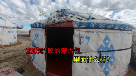 临沂小伙自驾游,路过青海茶卡镇,看看200元1晚的蒙古包里面啥样