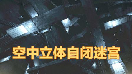 《面容》第二章02丨空中立体超混乱迷宫.