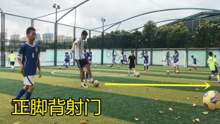 正脚背射门训练!教练手把手教学解析要领,这么练就对了