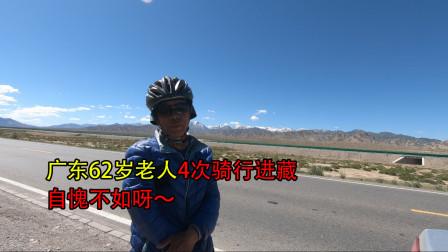 临沂小伙自驾游,109国道偶遇广东62岁老人4次骑行进藏,自愧不如
