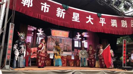 邯郸市新星大平调剧团申庆庆——胡奎下山