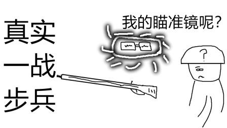 真实战地一战士兵-机瞄战脸【战地一的日常】
