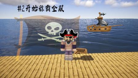 1.14.4原滋原味#2: 海盗要塞建立! 开始称霸全服? ? ?