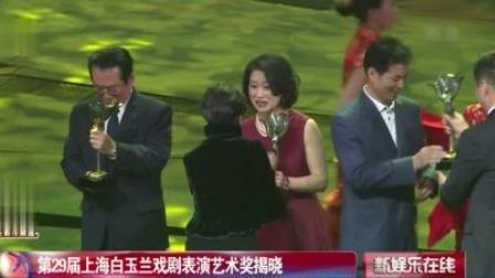 第29届上海白玉兰戏剧表演艺术奖揭晓 SMG新娱乐在线 20190326 高清版