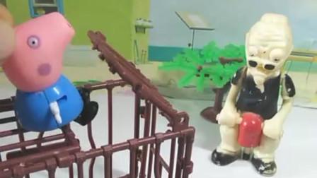 少儿益智亲子玩具:乔治用望远镜找敌人,最后还是被抓住了