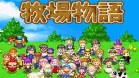 """""""农妇,山泉,有点田""""还是""""种地,把妹,这个游戏不用""""拯救世界""""!"""