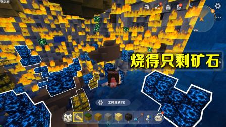 迷你世界:燃烧式挖矿法,只用一把大火,就能把所有矿石都挖出来