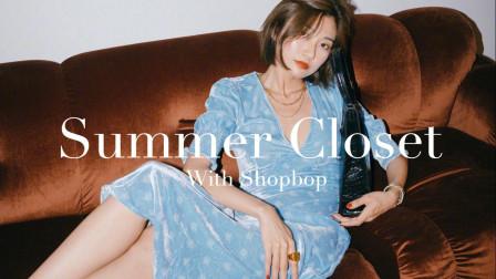 我的夏日衣橱丨Summer Closet丨看看我的衣帽间丨Savislook