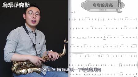 刘欢老师的《弯弯的月亮》带给大家,还是萨克斯演奏的有味道