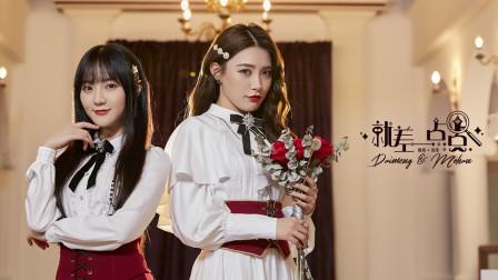 SNH48《就差一点点》MV