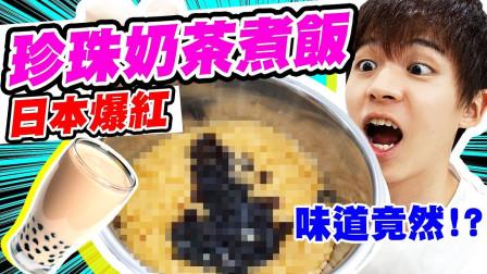 日本爆红吃法,珍珠奶茶用来煮饭吃?究竟什么味道,一起期待一下