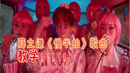 薛之谦新歌《慢半拍》热搜在次登顶!教你用鸡蛋胸腔唱法,轻松翻唱!