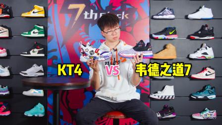 韦德之道7对比KT4,两国产最高端球鞋,谁更能代表中国?
