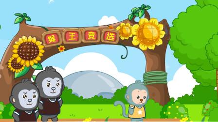 儿童讲故事——猴王王国比武大赛选新国王,一打二!
