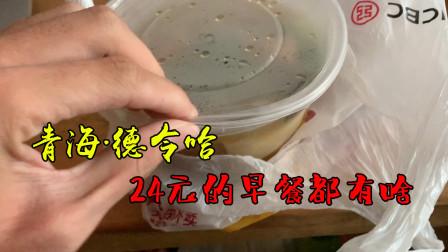 临沂小伙自驾游,来到青海德令哈,看看24块钱的早餐都有啥