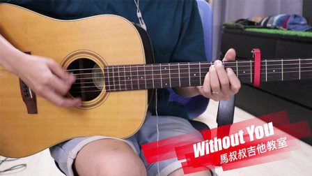 Without You 没了妳 / 马叔叔 / 吉他教室 / #387