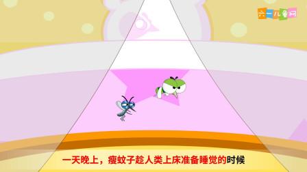儿童故事:壮蚊子和瘦蚊子,危险的人类世界!