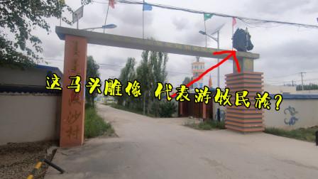 临沂小伙青海自驾游,德小高速边这个村镇有特色,带你们看看啥样
