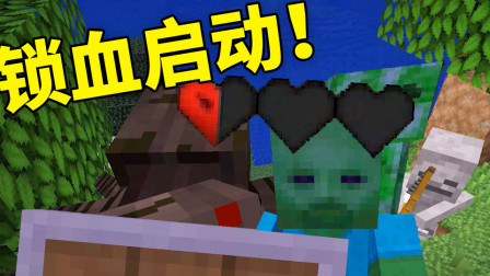 """在Minecraft中被""""亿万僵尸包围""""极限3颗心不回血挑战! DAY7"""