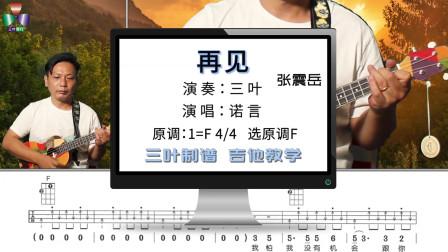 三叶尤克里里精品课程:再见,原唱:张震岳