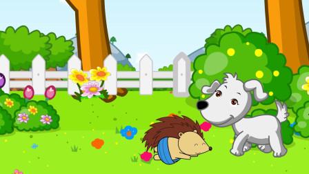 儿童故事 第一次见面就打架的刺猬和狗