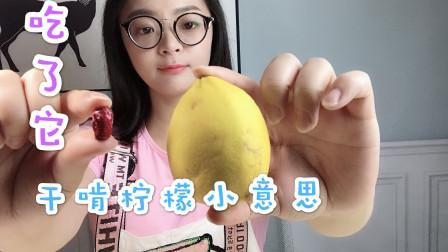 """妹子试吃人气超火的""""奇异果"""",吃了它原来的确能够干啃柠檬"""