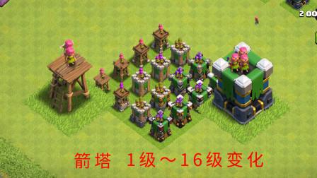 部落冲突:箭塔1级到16级的成长历程