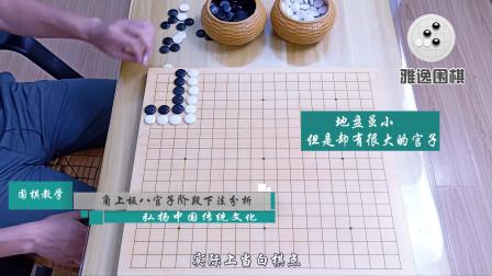 围棋角上板八的讲解与分析,你学会了吗?