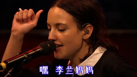 """求大神,这首""""李兰妈妈烤霉肉""""是什么歌?没有中文翻译不了的歌!"""