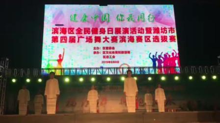 42式太极剑竞赛套路(第十一个全民健身日潍坊滨海拳友演练)