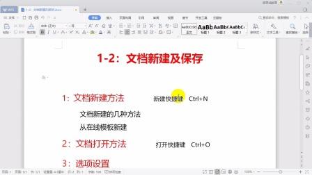 1-2:文档新建及保存.wmv