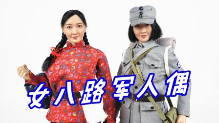 最具时代印记的人偶!12寸女八路军医务兵-刘哥模玩