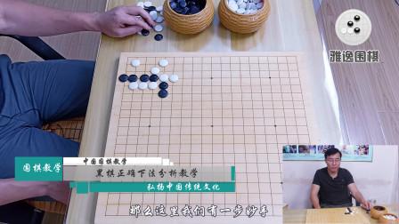 围棋中盘对杀的讲解与分析,你学会了吗?