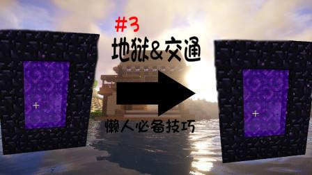 1.14原味生存:开局小福利,安河桥警告!地狱直通车,懒人必备技巧