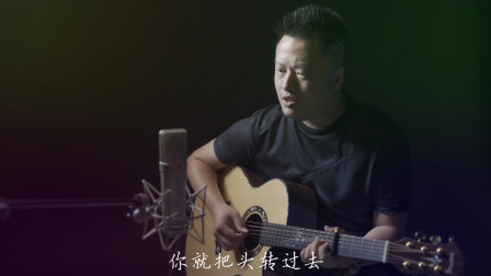 果木浪子吉他弹唱《胡广生》,这首歌又好听又适合吉他弹唱
