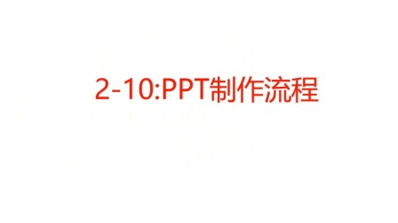 2-10:PPT制作流程.wmv