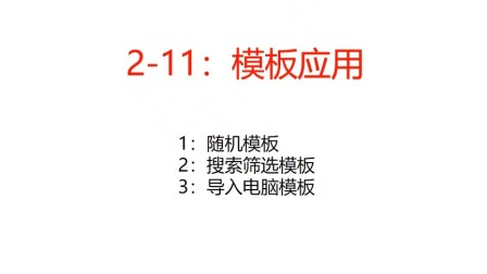 2-11:模板应用.wmv