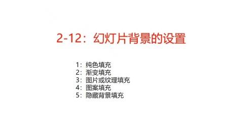 2-12:幻灯片背景设置.wmv