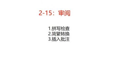 2-15:审阅选项应用.wmv