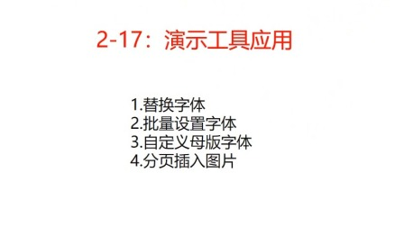 2-17:演示工具应用.wmv