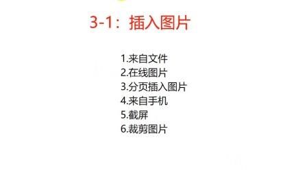 3-1:插入图片.wmv