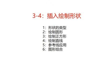 3-4:插入绘制形状.wmv