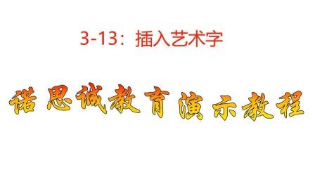 3-13:插入艺术字.wmv