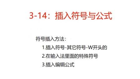 3-14:插入符号与公式.wmv