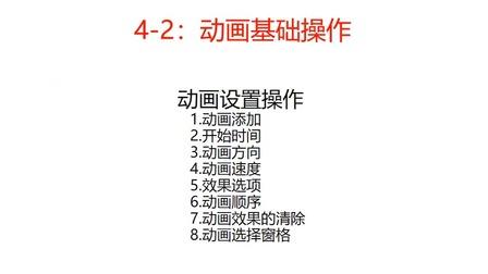 4-2:动画基础操作.wmv
