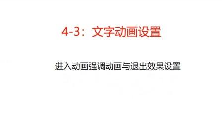 4-3:文字动画设置.wmv